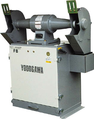 FB-8S-60HZ 淀川電機 集塵装置付バフグラインダー 60Hz