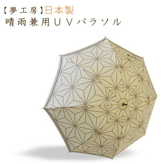 【夢工房】晴雨兼用パラソル傘 フリンジ付 紫外線防止加工グレーベージュ 麻の葉 日本製 50cm [着物 和服 雨具] 10P03Dec16