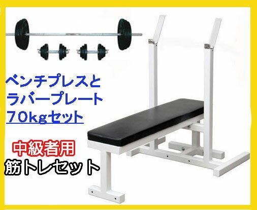 【予約販売】【ベンチプレス】ShapeShop ベンチプレス+70kgセット(Φ28mmラバープレート)(中級者用筋トレセット)YY70+THN1SP