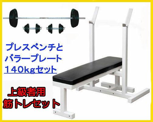 【ベンチプレス】ShapeShop ベンチプレス+140kgセット(Φ28mmラバープレート)(上級者用筋トレセット) YY140+THN1SP