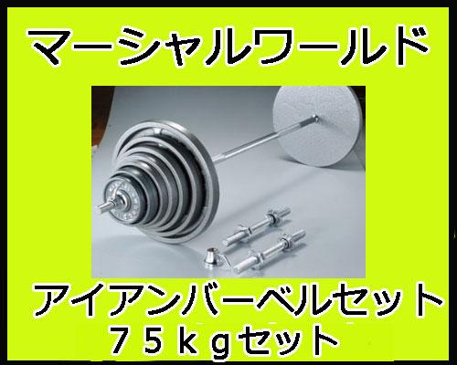 【バーベル セット】マーシャルワールド アイアンバーベルダンベル75kgセット  BD75(送料別)