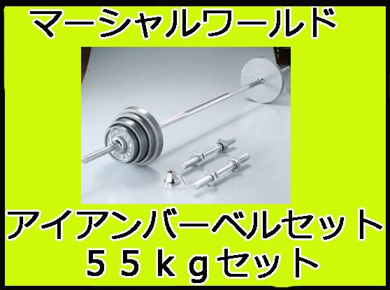 【アイアンバーベルセット】マーシャルワールド アイアンバーベルダンベル55kgセット BD55(送料別)