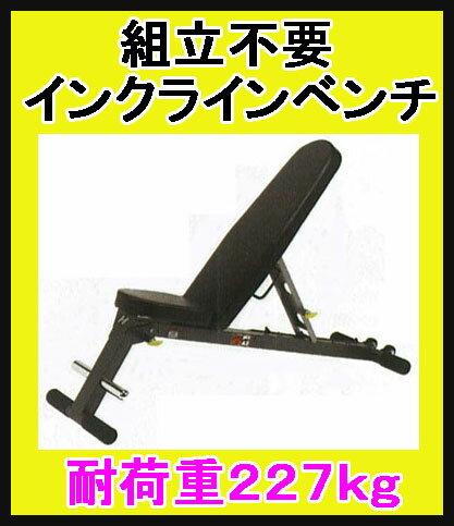 【在庫確認要す】【インクラインベンチ】HOIST マルチポジション・ワークアウトベンチ HF4145