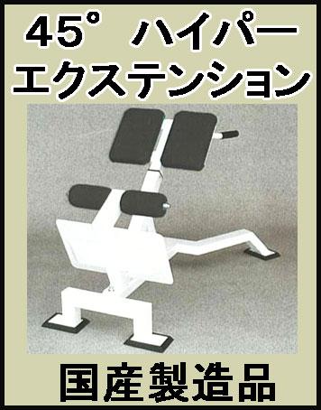 【受注生産品】【ハイパーエクステンション】YY 45°ハイパーエクステンション YYー07
