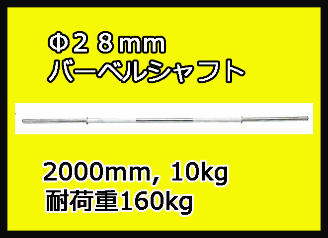 【バーベルシャフト】STEELFLEX  200cm 28mm孔径バーベルシャフト No.30