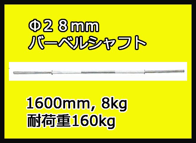 【バーベルシャフト】STEELFLEX 160cm 28mm孔径バーベルシャフト No.30