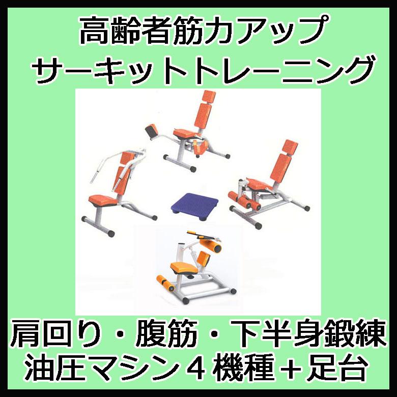 【デイサービス 油圧マシン】GYMシリーズ サーキットトレーニング・レイアウトD (肩回り・腹筋・下半身を鍛える4機種+クッションステップ台)デイサービス向け