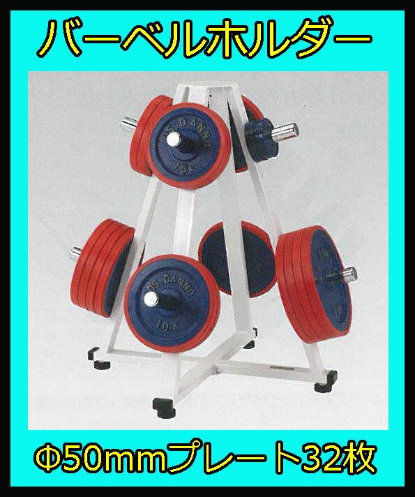 【受注生産品】【バーベルホルダー】DANNO バーベルホルダーST50 Φ50mmプレート用 D-544