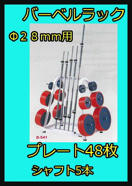 【受注生産品】【バーベル ラック】DANNO バーベルラックDX 28 Φ28mmプレート用 D-541