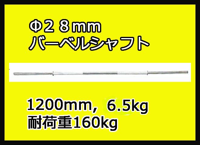 【バーベルシャフト】STEELFLEX 120cm 28mm孔径バーベルシャフト No.30