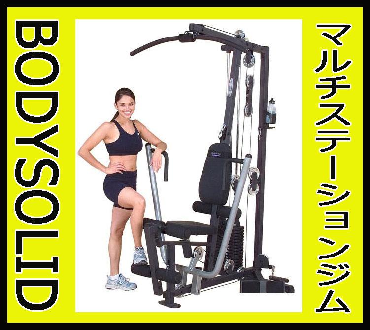 【ホームジム】Bodysolid ボディソリッド マルチステーションジム G1S(送料込み) 「トレーニングDVD(英語版)付」