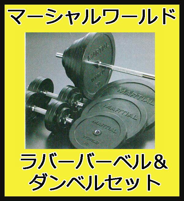 【バーベル セット】マーシャルワールド ラバーバーベルダンベル35kgセット RBD35 (送料別)