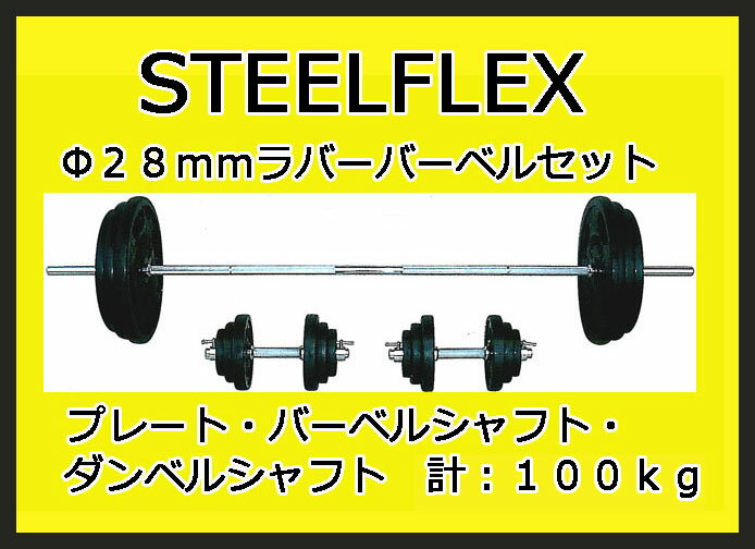 【バーベル セット】STEELFLEX Φ28mmダンベル&バーベルセット70kg(ラバープレート付)