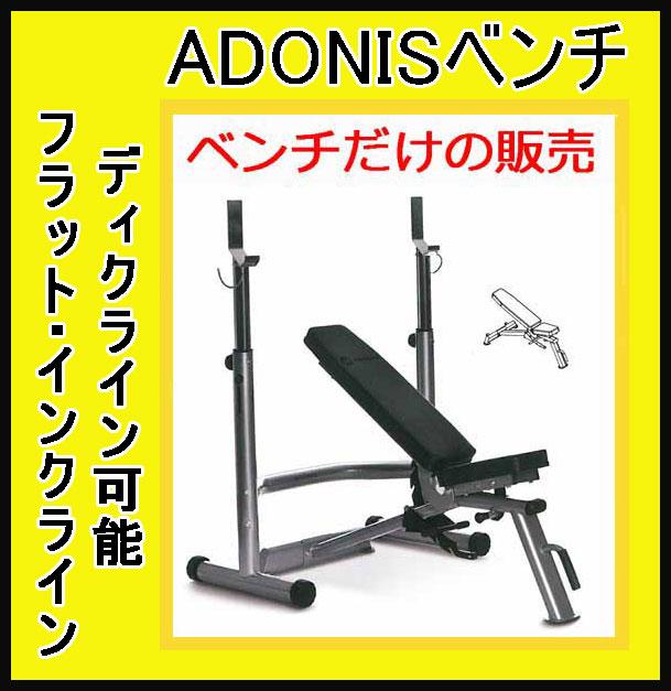 【動画参照】【インクラインベンチ】HORIZON (ホライゾン) ADONIS アドニスベンチ(ベンチだけの販売、ラック別売りです)