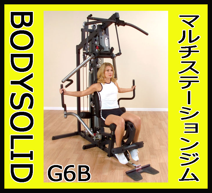 【予約注文:納期4ヶ月】【ホームジム】Bodysolid ボディソリッド マルチステーションジム G6B(送料込み)