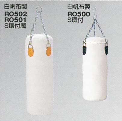 【受注生産品】【サンドバッグ】九櫻 サンドバッグ 白帆布製(小) 鎖・S環付 約25kg RO501