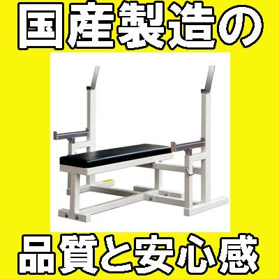 【予約販売】【ベンチプレス】国産製造ワイドベンチ・クロスフレーム・セーフティバー付 THWS1SP(耐荷重200kg)