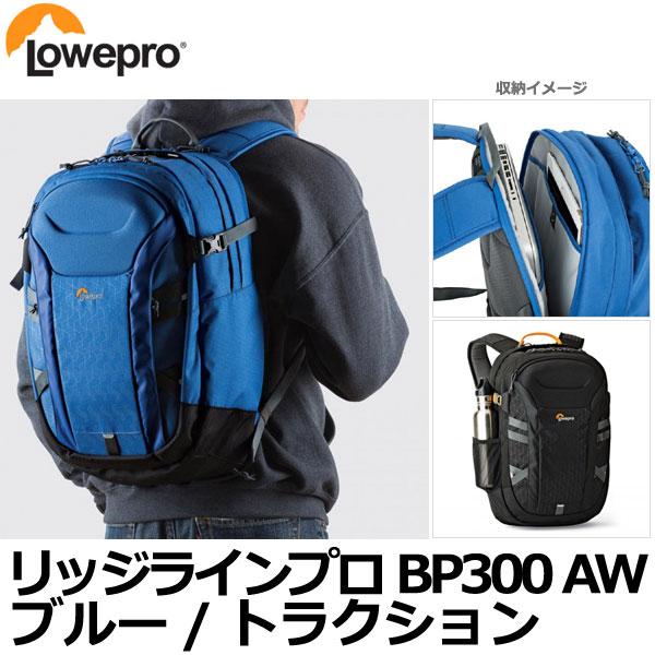 【送料無料】 Lowepro リッジラインプロ BP 300 AW ブルー/トラクション [山登り/通勤通学に使える便利なバックパック/ ロープロ]
