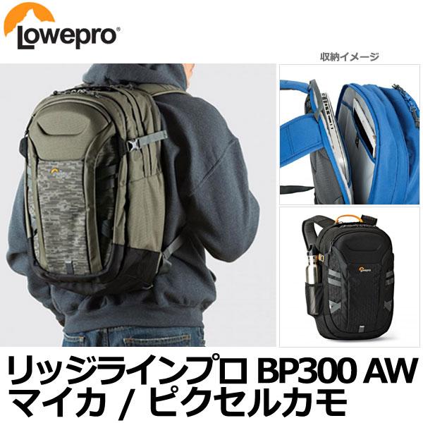 【送料無料】 Lowepro リッジラインプロ BP 300 AW マイカ/ピクセルカモ [山登り/通勤通学に使える便利なバックパック/ ロープロ]