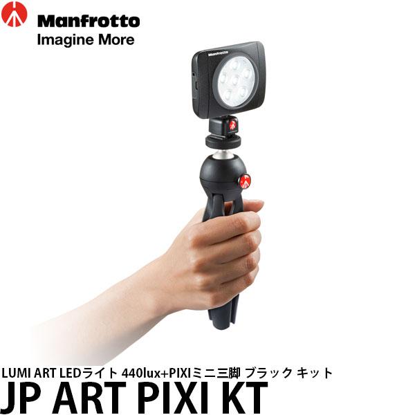 【送料無料】 マンフロット JP ART PIXI KT LUMI ART LEDライト 440lux+PIXIミニ三脚 ブラック キット [撮影用LEDライトと手持ちグリップとしても使えるテーブル三脚のセット]