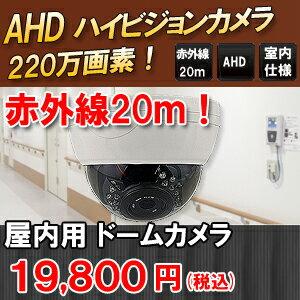 【防犯カメラ・監視カメラ】AHD220万画素赤外線 室内用 屋内用ドーム型 防犯カメラ  バリフォーカルレンズ2.8-12mm 広角から望遠まで画角調整が可能! SHDD-AHD220D3