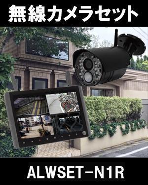 【送料無料 防犯カメラ ワイヤレス 屋外】100万画素 ハイビジョン ワイヤレスカメラ 赤外線搭載 ハイビジョン無線カメラ1台と9インチ モニターセット SHWSET-N1R【SDカード録画 防水赤外線カメラ】