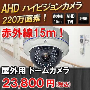 【防犯カメラ・監視カメラ】AHD220万画素赤外線屋外 バンダルドーム防犯カメラ  バリフォーカルレンズ2.8-12mm 広角から望遠までの監視が可能! SHVD-TVI-AHD220V1