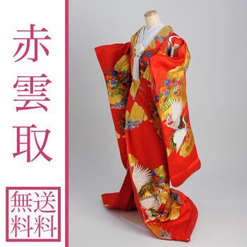 和装 結婚式 色打掛レンタル フルセット「赤雲取」k323【fy16REN07】