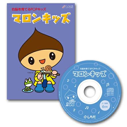 ☆送料無料☆ 七田式(しちだ)(絵本+CD)教材 CD1月号~12月号  マロンキッズ☆★