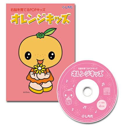 ☆送料無料☆ 七田式(しちだ)(絵本+CD)教材 CD1月号~12月号 オレンジキッズ☆★