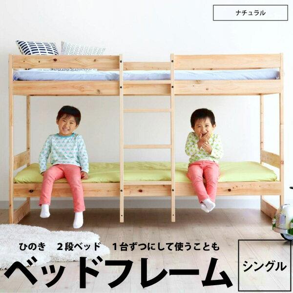 【送料無料】【トイロ】homecoming ひのきの二段ベッド ナチュラル(W97×D201×H127.5cm)★ひのきフィンガージョイント材 日本製 組立式★NH01