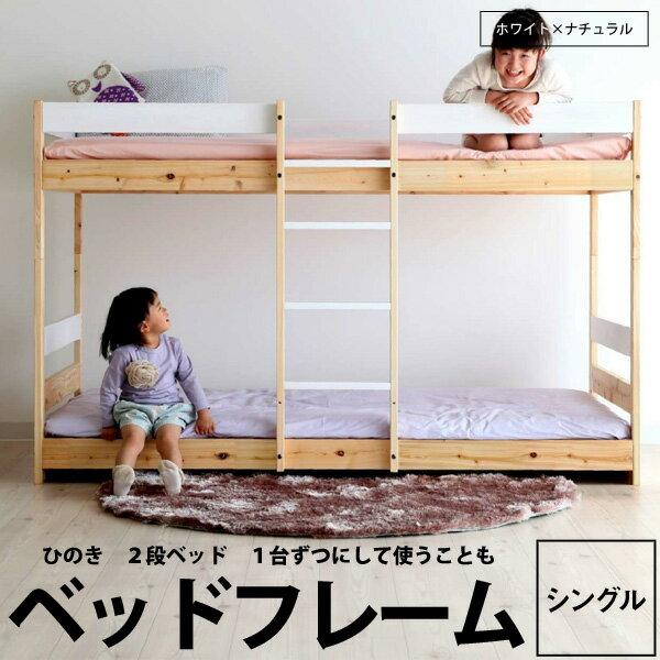 【送料無料】【トイロ】homecoming ひのきの二段ベッド ホワイト×ナチュラル(W97×D201×H127.5cm)★ひのきフィンガージョイント材 日本製 組立式★NH01