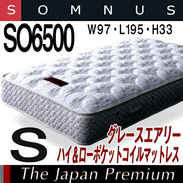 【東京西川】SOMNUS~光沢のある美しいサテン生地使用!ソムニス~グレースエアリーSO6500ハイ&ローポケットコイルマットレス(シングル)zz