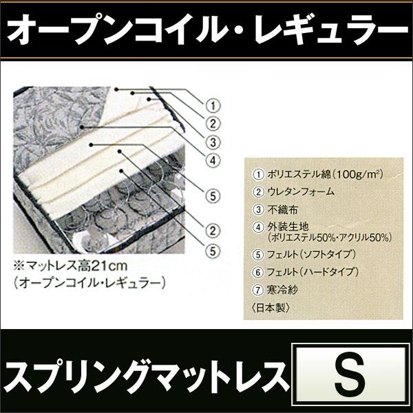 【西川リビング】スプリングマットレス(オープンコイル・レギュラー)シングル 幅97×長さ200×高さ21cm