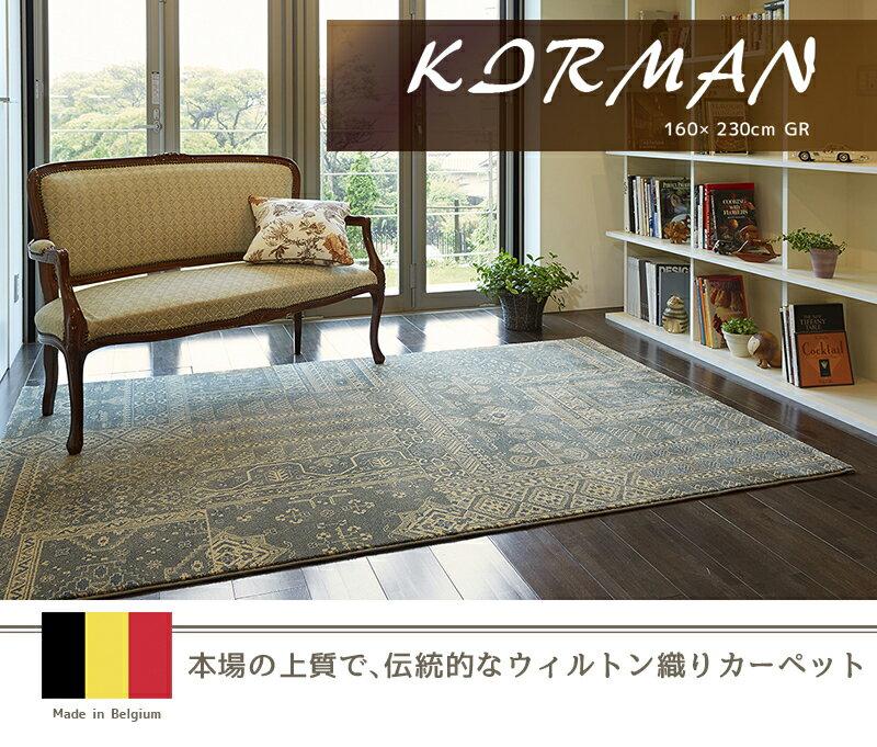 ベルギー製ウィルトン織りマット 160×230cm キルマン