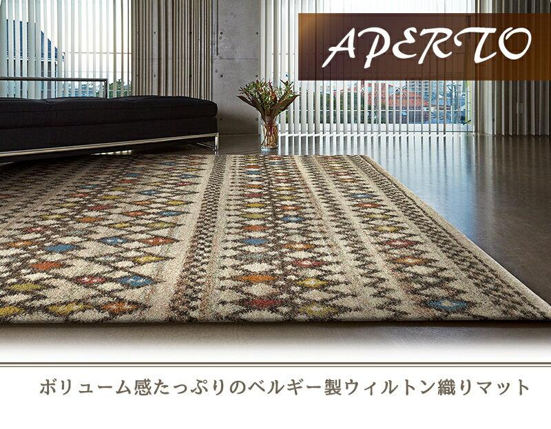 ベルギー製ウィルトン織りマット 133×195cm アペルト