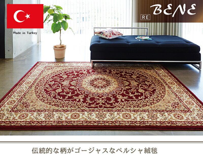 トルコ製ウィルトン織りマット 240×240cm ベーネ