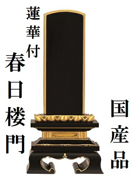 【送料無料】【塗り位牌 純面粉 蓮華付 春日楼門 5.5寸】仏壇 仏具 位牌 お位牌 いはい 戒名 先祖代々 国産 日本製