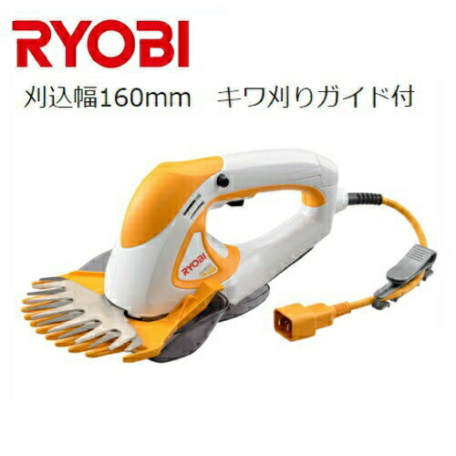 【RYOBI】リョービ販売 電動芝生バリカン(刈込み幅:160mm)(ニッケルコーティングブレード仕様) AB-1620(刈込み高さ3段階調節機能付き)