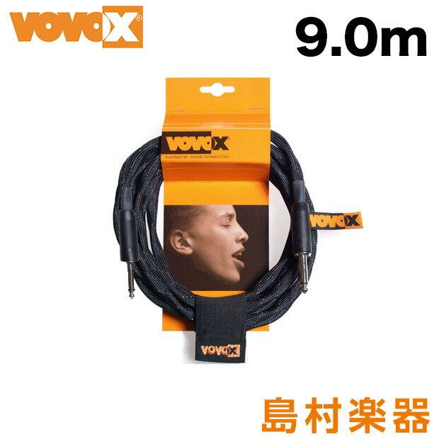 【ポイント5倍 2017/12/7 01:59まで】 VOVOX link protect A 9.0m Straight (6.0705)  インストゥルメントケーブル/900cm 【ヴォヴォックス】