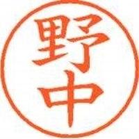 【シヤチハタ】 ネーム9既製 XL-9 1616 野中 ★お得な10個パック