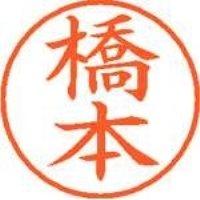 【シヤチハタ】 ネーム9既製 XL-9 1630 橋本 ★お得な10個パック