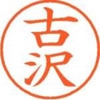 【シヤチハタ】 ネーム9既製 XL-9 1764 古沢 ★お得な10個パック