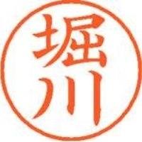 【シヤチハタ】 ネーム9既製 XL-9 1791 堀川 ★お得な10個パック