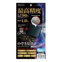【コクヨ】 OAフィルター/のぞき見防止タイプ ハイグレード 15.6型HDワイド用EVF-HLPR15HDW 入数:1