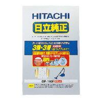 【日立】 掃除機用紙パック 5枚入GP-GP-110F 入数:1 ★お得な10個パック
