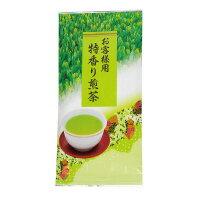 【池乃屋園】 お客様用特香り煎茶 100g×5袋T-102P005 入数:1 ★お得な10個パック