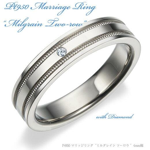 結婚指輪 Pt950(鍛造プラチナ) ミルグレイン 2ロウ・ダイヤモンドマリッジリング 4mm /ミル打ち・幅広タイプ 刻印無料 platinum 結婚指輪 リング 指輪 ring【楽ギフ_包装】【楽ギフ_名入れ】