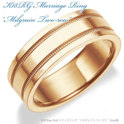 結婚指輪 K18RG(鍛造ローズゴールド) ミルグレイン 2ロウ・マリッジリング 6mm /ミル打ち 刻印無料 gold リング 指輪 ring【楽ギフ_包装】【楽ギフ_名入れ】