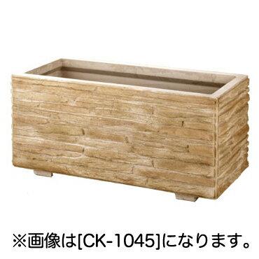 【トーシンコーポレーション】【パブリックプランター】 GRCプランター 小端積シリーズ CK-933【RCP】